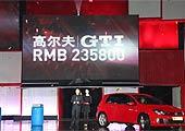 2010款一汽大众高尔夫GTI上市