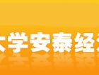第二届中国商学院媒体巡展之-上海交大商学院