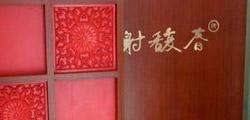 社会主义美学,角色,时尚,南京美发店,王家沙,上海老饭店