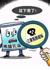 上海熊猫乳品涉三聚氰胺