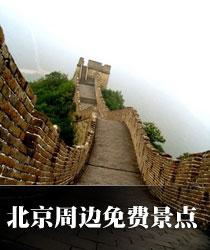 北京周边免费景点