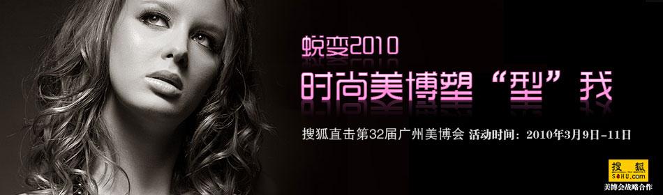 第32届广州国际美博会,2010广州美博会,2010年第32届广州美博会,美容,美发