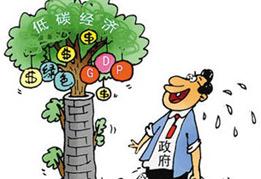 低碳经济成为中国经济发展新引擎