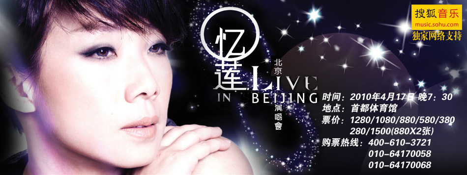 2010林忆莲北京演唱会