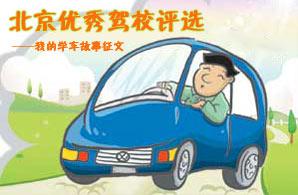 北京驾校评选