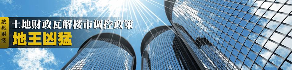 地王,北京新地王,央企地王,国企地王,地王现象,上海地王,大龙地产,土地财政,外滩8-1地块,