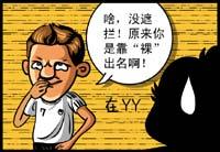 施魏因斯泰格,漫画