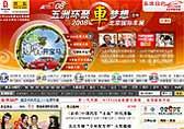 """2008年 搜狐汽车与北京车展共享""""繁荣"""""""