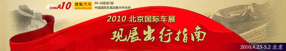 2010北京车展观展指南