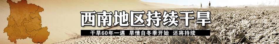 西南干旱事件