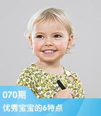 优秀宝宝都应有的6种特质