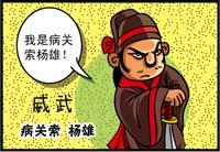 加图索,漫画