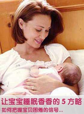 让宝宝睡眠香香的5小方略