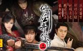 《仙剑3》