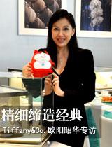 Tiffany&Co.欧阳昭华专访