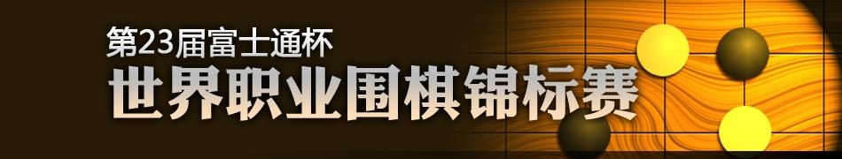 第23届富士通杯围棋锦标赛,富士通杯,富士通杯历史,富士通杯历届冠军,富士通杯棋谱,古力,李昌镐,常昊,李世石