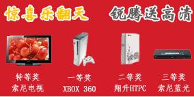 搜狐数码公社盖楼夺标 抢万元高清大礼cnfree.org