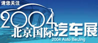 2004北京车展,2004北京国际车展