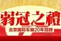 北京车展20年回顾