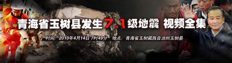 青海玉树县地震