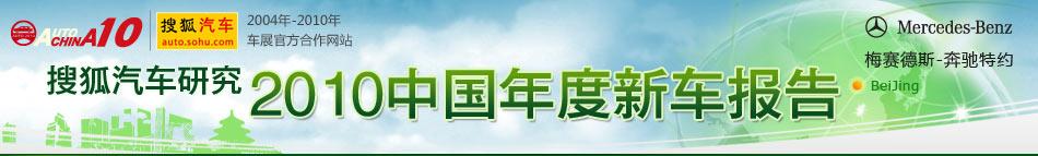 2010中国年度新车报告――搜狐汽车北京车展系列研究报告
