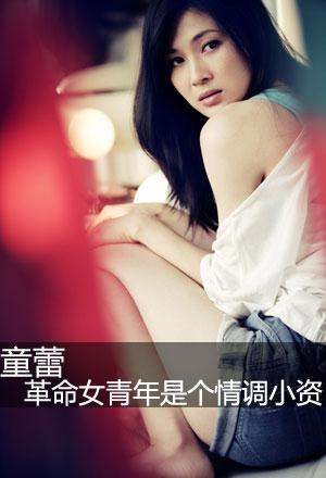 童蕾:革命女青年是个情调小资