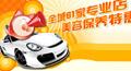 2010北京车展免费检测