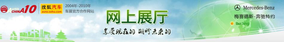 2010北京车展网上展厅