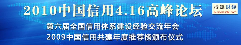 2010中国信用4.16高峰论坛,搜狐财经