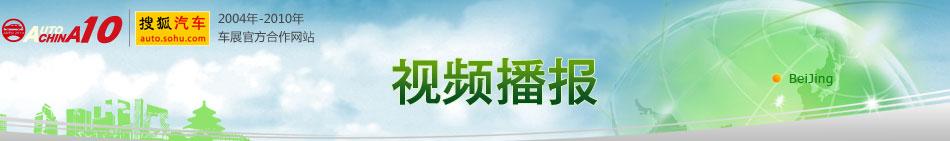 2010北京车展视频播报