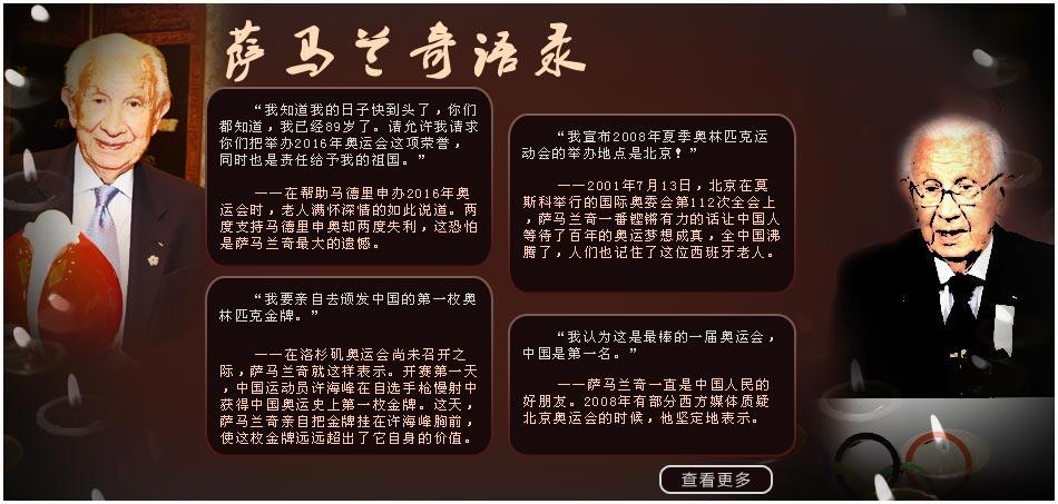 萨马兰奇逝世,萨马兰奇逝世,萨马兰奇去世,萨马兰奇心脏病,萨马兰奇离世,萨马兰奇简介,萨马兰奇视频,萨马兰奇和中国,萨马兰奇名言,萨马兰奇图片,前国际奥委会主席萨马兰奇宣布北京,萨马兰奇邓亚萍,萨马兰奇夫人,萨马兰奇