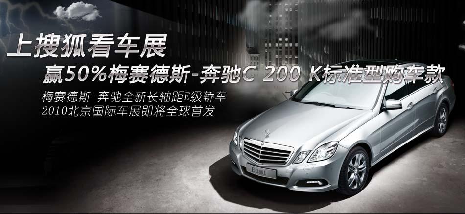 上搜狐看车展 赢50%梅赛德斯-奔驰C 200 K标准型购车款