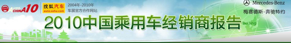 2010中国乘用车经销商报告