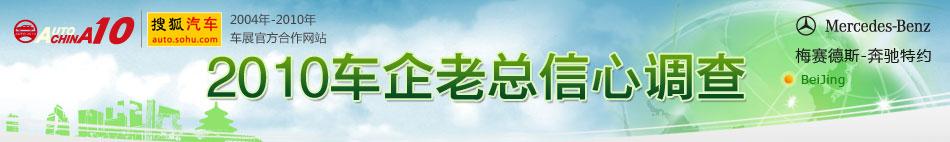 2010中国车企老总信心调查――搜狐汽车北京车展系列报告