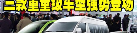 华晨汽车强势登陆2010北京车展