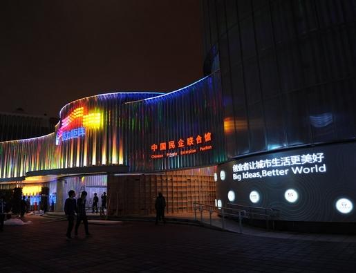 民营企业联合馆