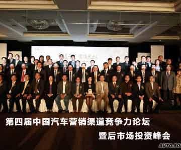 中国汽车营销渠道竞争力论坛暨后市场投资峰会