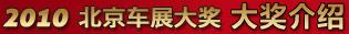 2010 北京车展大奖 颁奖现场