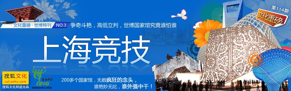 世博,世博会,上海世博,上海世博会,世博门票,世博主题,世博开幕时间,上海竞技