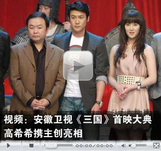 安徽卫视新版《三国》首映大典