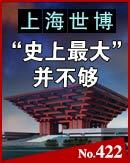 上海世博史上最大并不够
