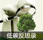 低碳反思录