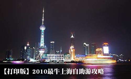 下载上海周边自助游攻略