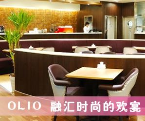 美食地图,北京餐厅,婚宴,相亲,北京相亲的餐厅,Olio欧流