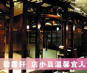 美食地图,北京餐厅,婚宴,相亲,北京相亲的餐厅,碧露轩