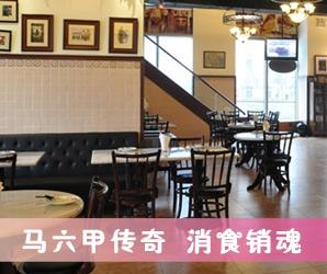 美食地图,北京餐厅,婚宴,相亲,北京相亲的餐厅,马六甲传奇