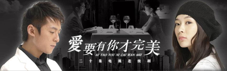 《爱要有你才完美》-搜狐娱乐