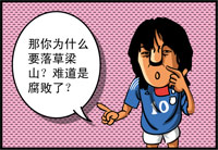 中村俊辅,漫画