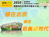 绿色生活攻略 绿在北京 绿在后奥运时代