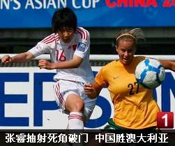 张睿禁区外抽射死角破门 亚洲杯中国VS澳大利亚